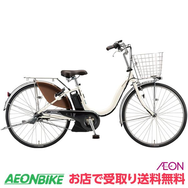 ベーシックな電動アシスト自転車 イオン限定カラーモデル お店受取り送料無料 ブリヂストン BRIDGESTONE アシスタU DX イオン限定 26型 訳あり 15.4Ah A6AU41 クリームアイボリー 2021年モデル 内装3段変速 電動自転車 使い勝手の良い