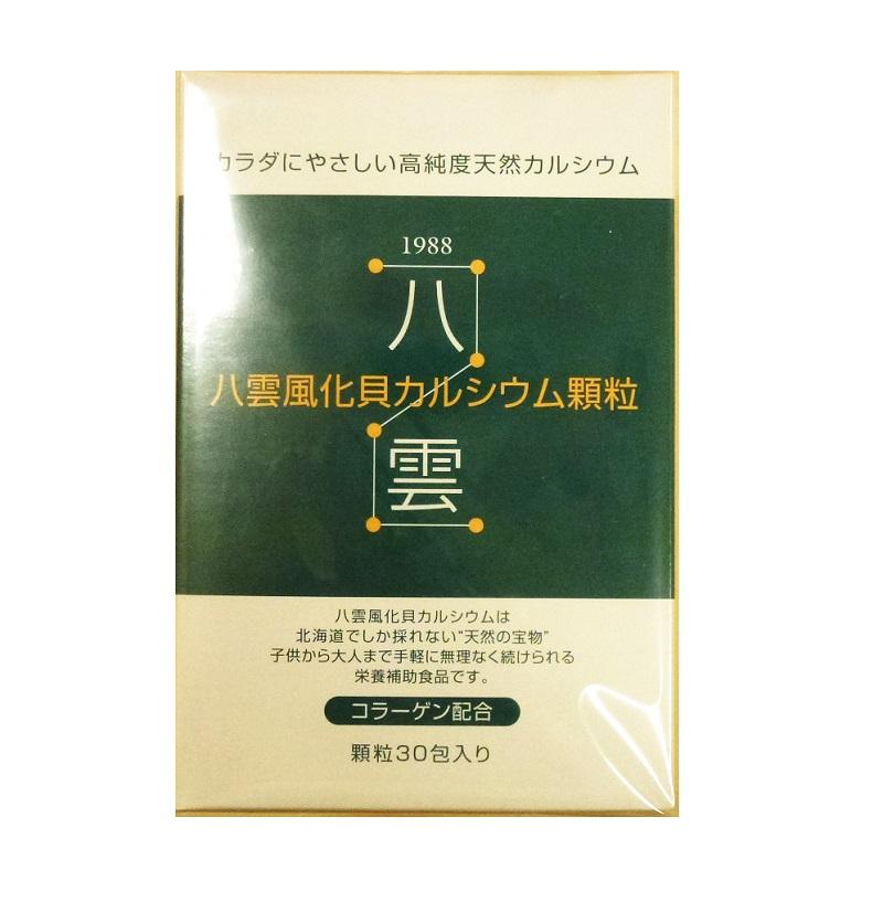北海道の大自然でとれたカルシウムを手軽に 専門店 レビュー記載で200円クーポンプレゼント中 30包入 新商品 八雲風化貝カルシウム顆粒