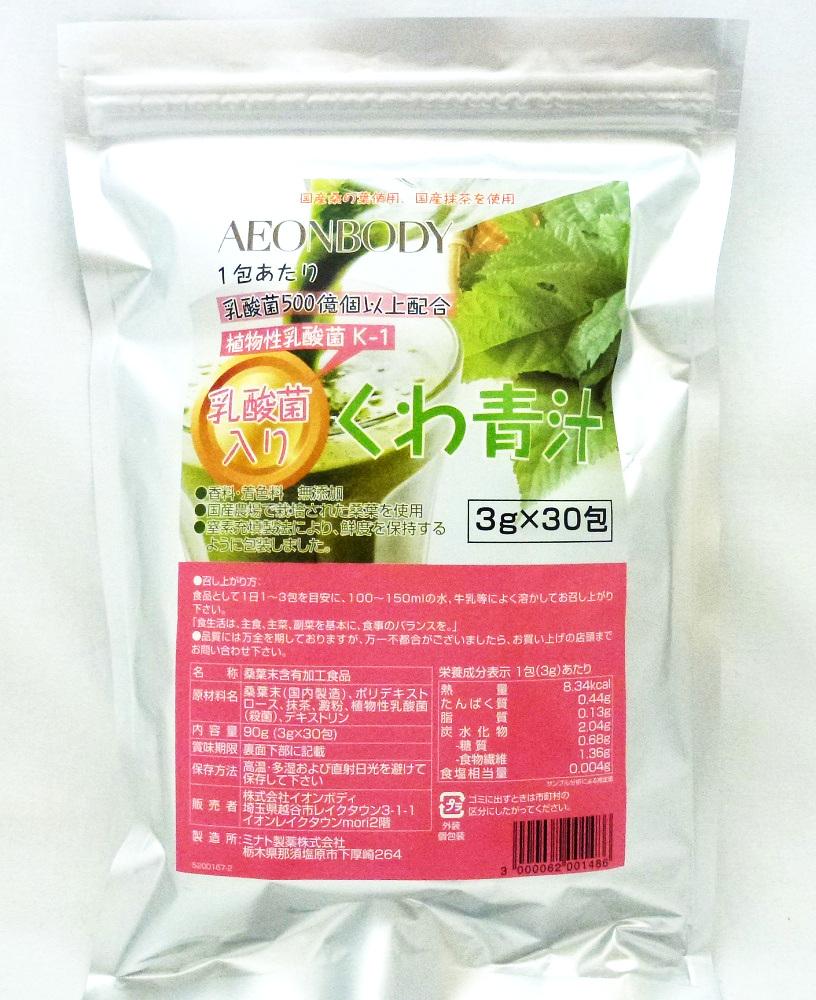 イオンボディ 乳酸菌入りくわ青汁3g×30包国産桑葉(マルベリー)使用  3袋セット