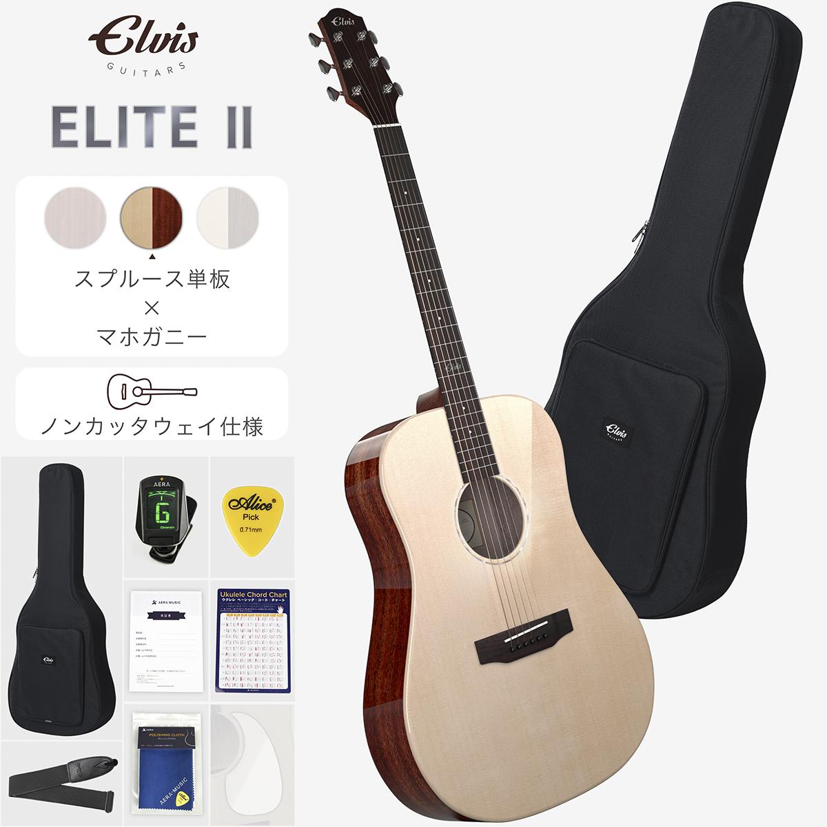 【今だけ10%OFF!】ELVISエルビス Elite2(エリート2)アコースティック ギター【スプルース材トップ単板×マホガニー材】【ノンカッタウェイ仕様】【付属品8点セット:国内保証書・チューナー・ピックガード・コードチャート・ピック・ストラップ・純正ギグバッグなど】