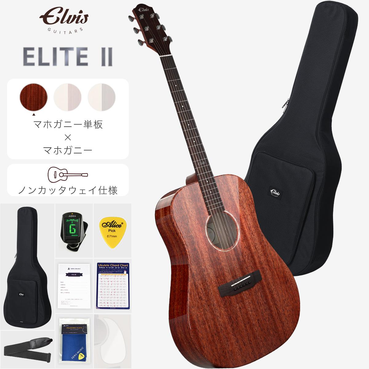 【今だけ10%OFF!】ELVISエルビス Elite2(エリート2)アコースティック ギター【マホガニー材トップ単板】【ノンカッタウェイ仕様】【付属品8点セット:国内保証書・チューナー・ピックガード・コードチャート・ピック・ストラップ・ポリシングクロース・純正ギグバッグ】