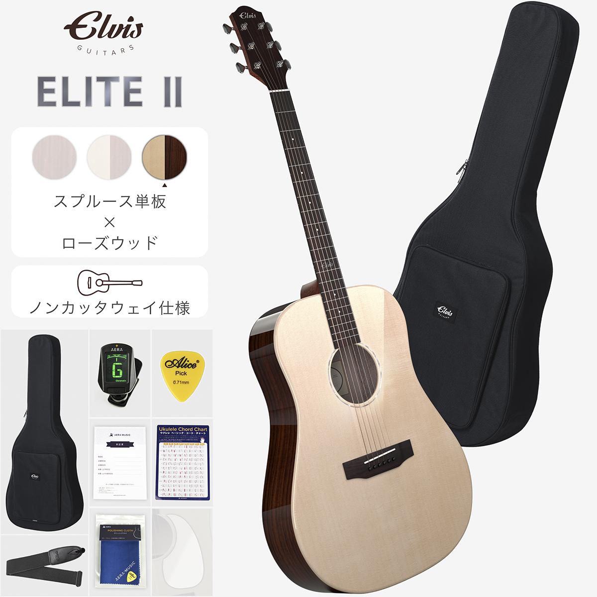 【今だけ10%OFF!】ELVISエルビス Elite2(エリート2)アコースティックギター【スプルース材トップ単板×ローズウッド材】【ノンカッタウェイ仕様】【付属品8点セット:国内保証書・チューナー・ピックガード・コードチャート・ストラップ・純正ギグバッグなど】