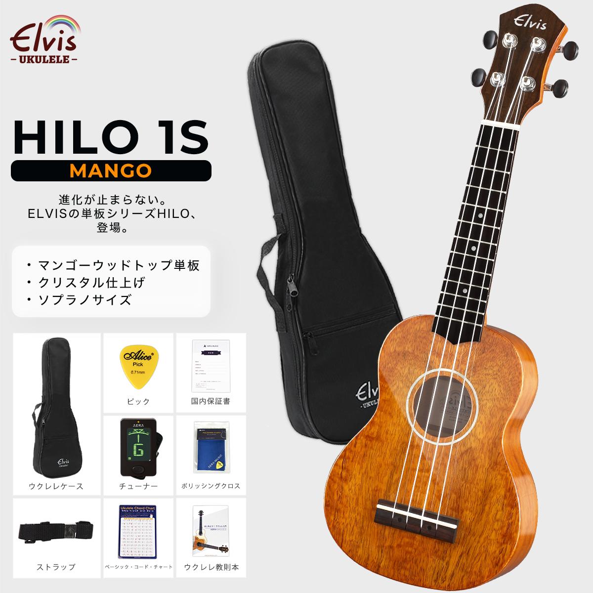 送料無料 圧倒的なシェアを誇るELVISウクレレ 癒しの音色と一緒に笑顔をお届けします 初心者でも安心 豊かな音量と 明るい音色は同価格帯のウクレレではイチバン ELVISエルビス Hilo 1s ソプラノウクレレ マンゴーウッド トップ単板 高級感あるグロス仕上げ コードチャート Hilo1s-mango ピック 美木目 付属品:国内保証書 18%OFF 教則本 検品後発送で安心 ブランド激安セール会場 チューナー ストラップ ケース ポリシングクロース 光沢あり