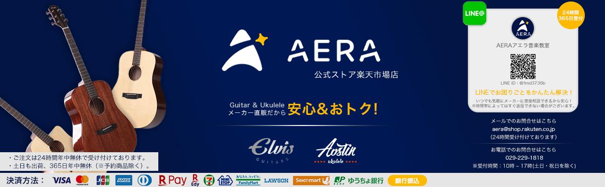 AERA MUSIC 楽天市場店:Aloha!! Welcome to ELVIS ukulele`s world!!