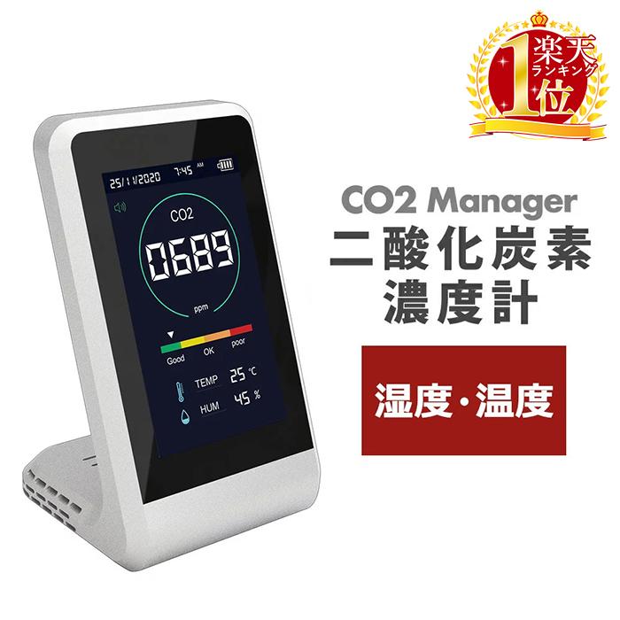 二酸化炭素計測器 二酸化炭素計 代引き不可 空気質検知器 二酸化炭素濃度計 二酸化炭素 数量は多 濃度 測定器 CO2濃度測定器 co2濃度計 CO2マネージャー メーカー 二酸化炭素濃度 コロナ対策 温度計 湿度計 アラーム C02モニター 充電 換気 コンパクト