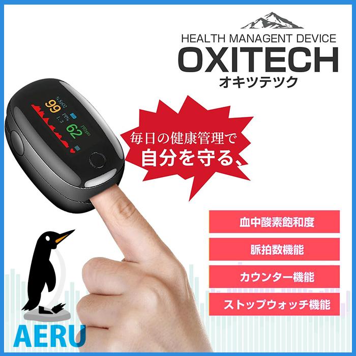 酸素飽和度 日本企画 血中酸素計 家庭用 日本製仕様 入手困難 血中酸素濃度測定器 税込 日本 測定器 正常値 年齢 在宅療養 心拍計 脈拍計 高齢者 血中酸素濃度計 血中酸素 PI値 自宅療養