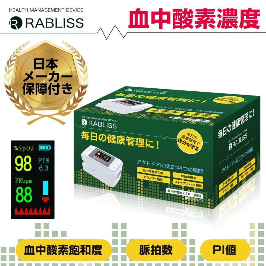 酸素飽和度 日本企画 メーカー 家庭用 日本製仕様 血中酸素濃度計 日本 小林薬品 測定器 正常値 低価格 年齢 在宅療養 高齢者 血中酸素濃度測定器 自宅療養 心拍計 血中酸素 脈拍計 PI値 日本