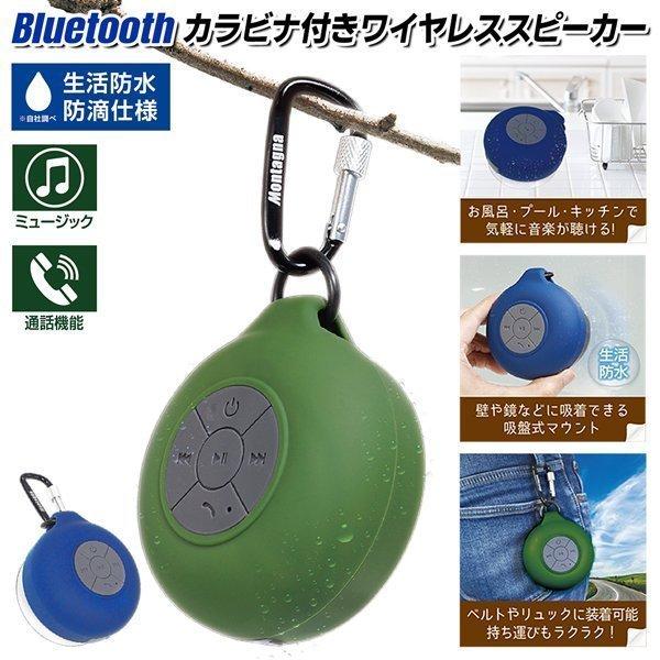 アウトドアやお風呂 キッチンで手軽に音楽が聴ける 希望者のみラッピング無料 Bluetooth ワイヤレススピーカー 充電式 ブルートゥース スピーカー 新品 送料無料 スマホ ワイヤレス USB スマホスピーカー