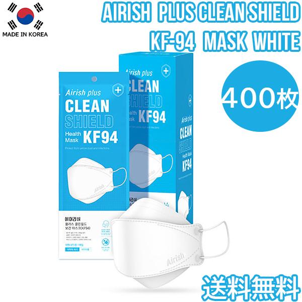 Airish Plus CLEAN SHIELD KF94 MASK 送料無料 400枚セット 防疫マスク プレミアムマスク ウイルス 飛沫 PM2.5 感染 予防 KF94マスク マスク 医療部外品MASK 4 韓国 期間限定特価品 大好評です 高性能 KN95マスク相当 個別包装 3D立体 衛生マスク KF94認証 保健用 韓国製 400枚