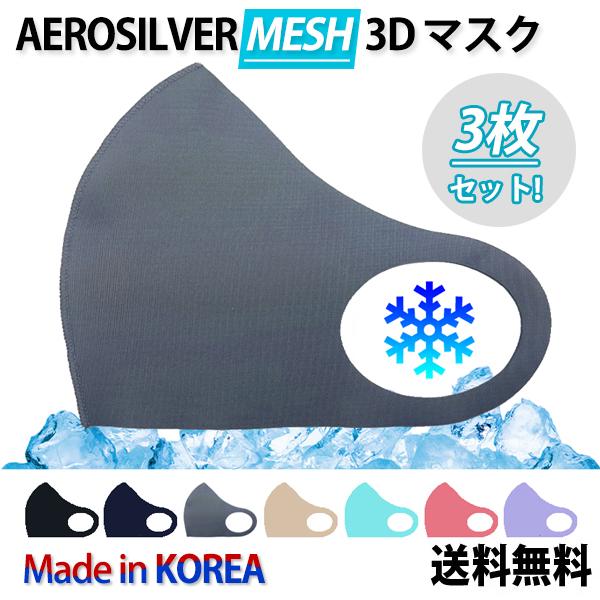 Aerosilver Mesh 3D マスク 購入制限無し DM送料無料 3枚セット 在庫あり 洗える 夏用マスク 男女兼用 当日発送 送料無料 涼しいマスク 大人 子ども メッシュ 花粉 蒸れない 飛沫 肌荒れしない 伸縮性 立体 繰り返し洗える 韓国製 ウィルス 無地 PM2.5対策 防寒 父の日ギフト 紫外線 お見舞い 新作多数 耳が痛くならない