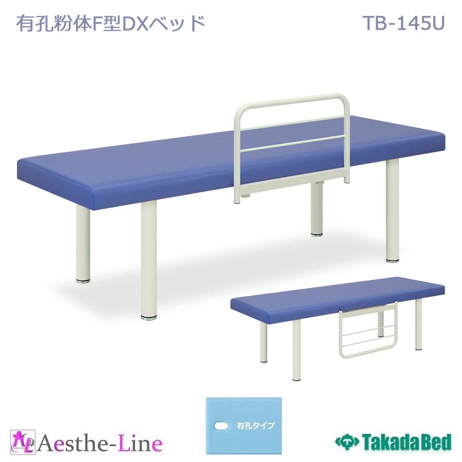 ベッドからの転落を防止する粉体F型ベッドガード1本付き。ベッドガードが不要な時には逆さに向けて差し込むことで収納可能 【高田ベッド マッサージベッド エステ 医療 整体 施術用ベッド 業務用】 有孔粉体F型DXベッド TB-145U 治療用ベッド 診察台 診察ベッド