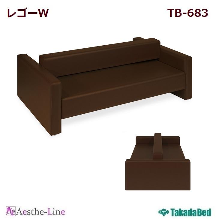 【高田ベッド 待合 ソファー ロビーソファー チェアー】 レゴーW TB-683