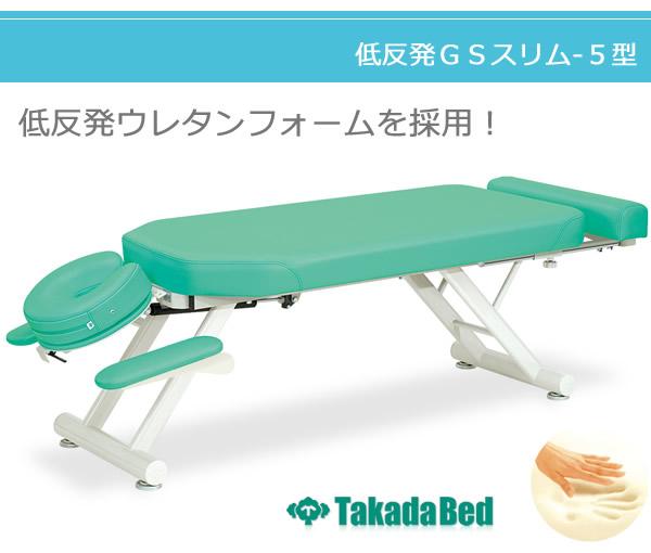 低反発GSスリム-5型 TB-1114 【高田ベッド】