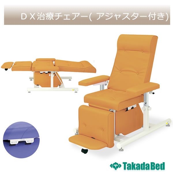 DX治療チェアー(アジャスター付き)  【高田ベッド】