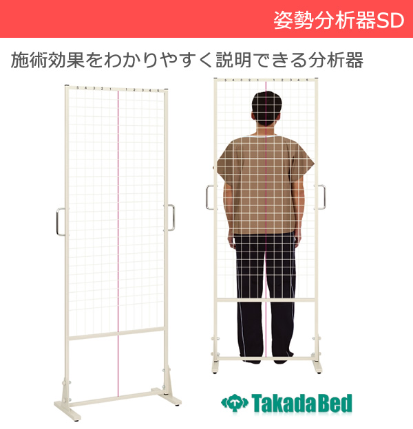 姿勢分析器SD TB-71 【高田ベッド】【納期:受注生産の為、土日祝日を除く7-12日程/時間指定不可】