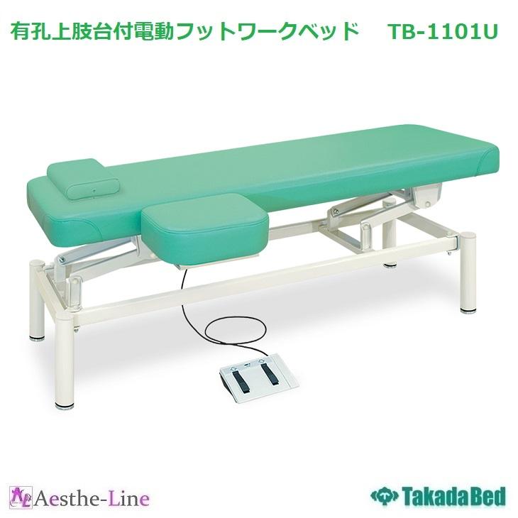 【高田ベッド 電動昇降エステ 医療 整体 施術用ベッド 電動ベッド エステ 業務用】 有孔上肢台付電動フットワークベッド TB-1101U 治療用ベッド マッサージベッド
