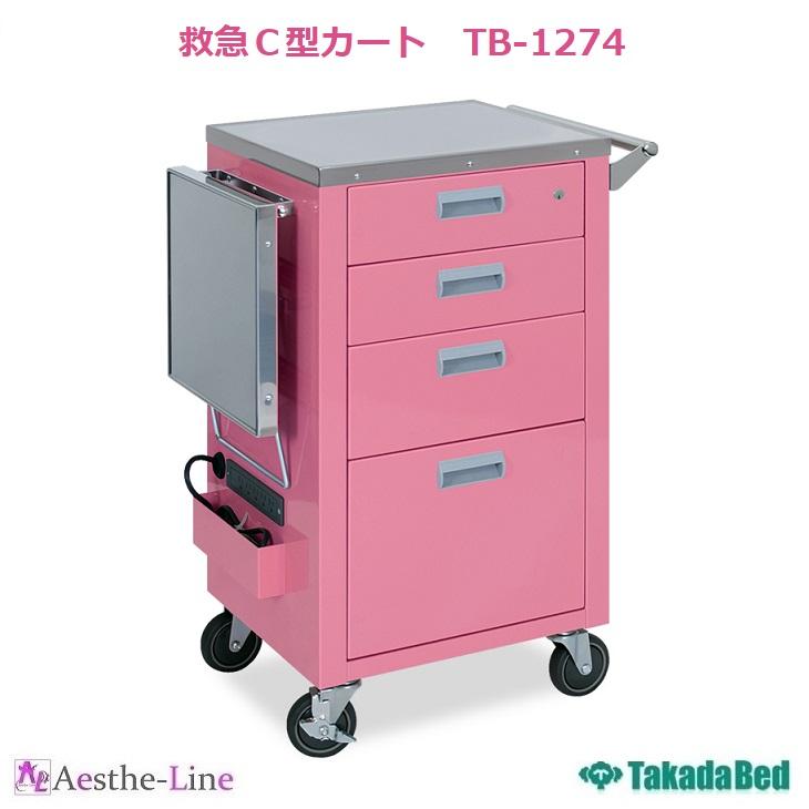 【高田ベッド 救急カート】 救急C型カート TB-1274