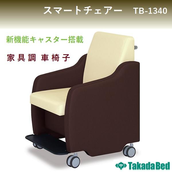 スマートチェアー TB-1340 家具調車椅子 ハンドル操作 【高田ベッド】【納期:受注生産の為、土日祝日を除く7-12日程/時間指定不可】