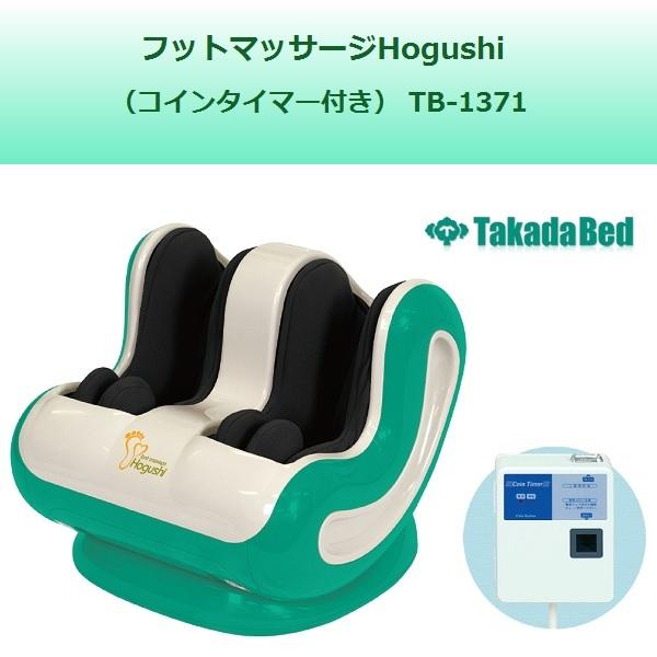 フットマッサージHogushi (コインタイマー付き) TB-1371 待合室 エアーバッグ エアーフットマッサージャー 【高田ベッド】