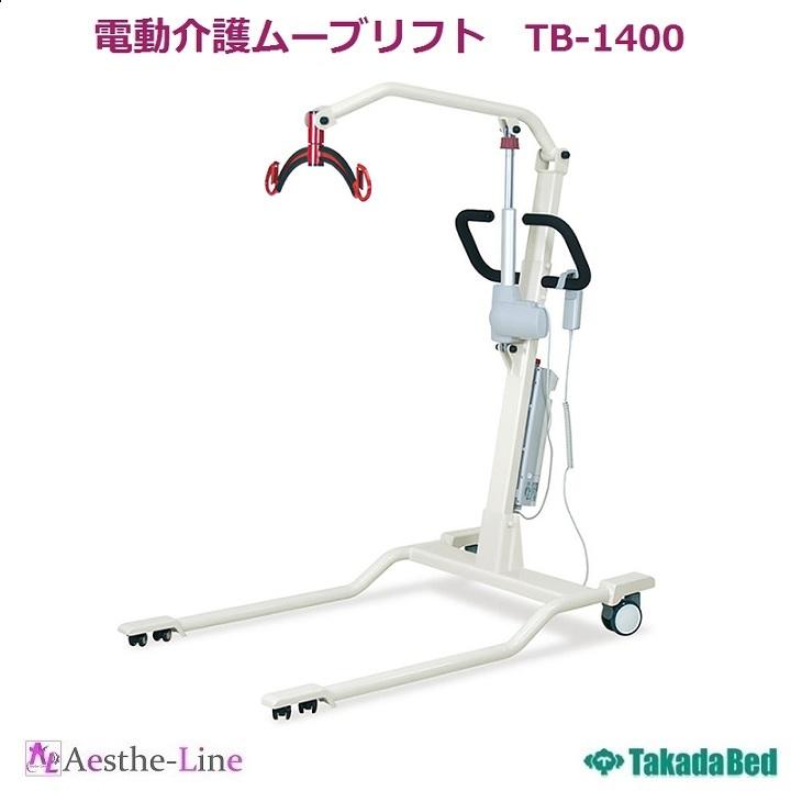 【高田ベッド 介護 リフト 】 電動介護ムーブリフト TB-1400【非課税商品】 移乗 電動