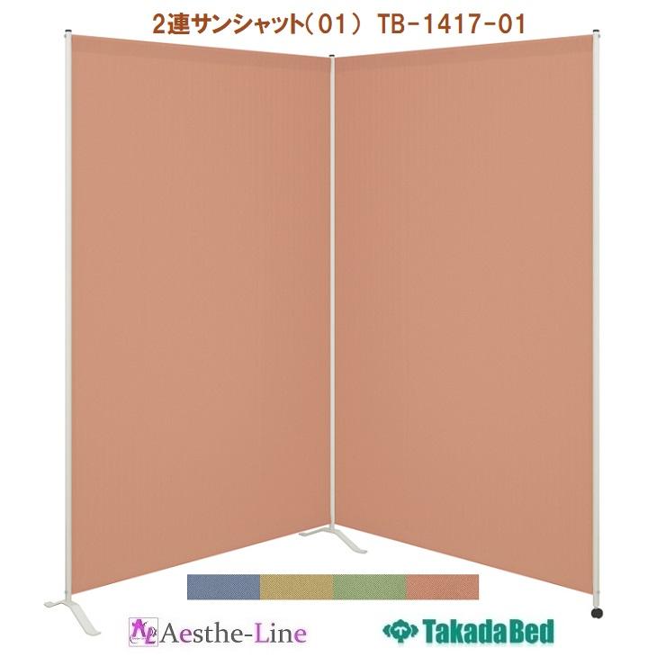 【高田ベッド スクリーン 衝立】 2連サンシャット(02) TB-1417-02 ダブルタイプ