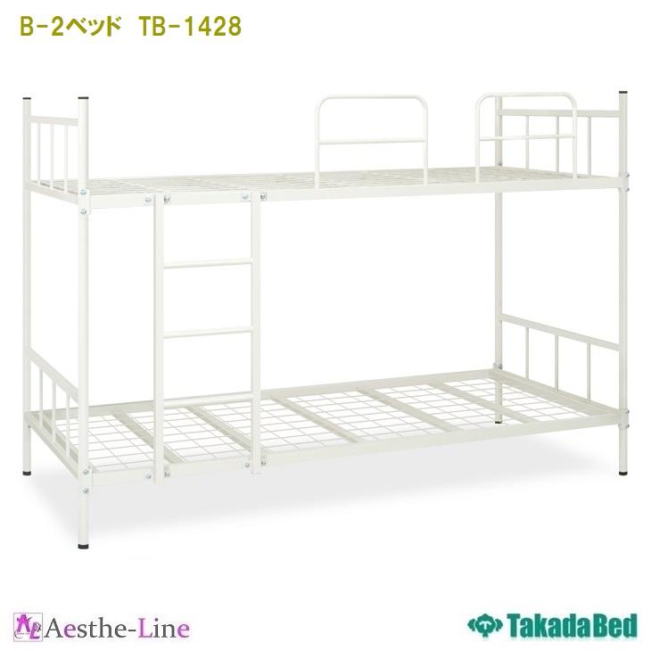 【仮眠ベッド 高田ベッド】 B-2ベッド TB-1428 業務用ベッド 簡易ベッド 【納期:受注生産の為、土日祝日を除く7-12日程/時間指定不可】