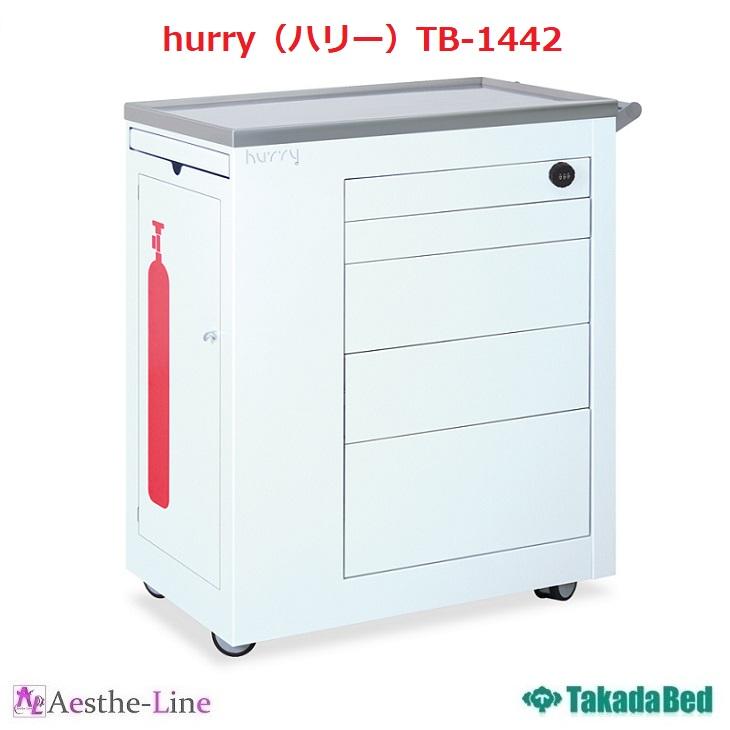 【高田ベッド 救急カート】 hurry(ハリー) TB-1442