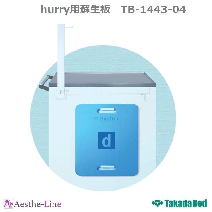 【高田ベッド 救急カート】 hurry(ハリー)用蘇生板 TB-1443-04