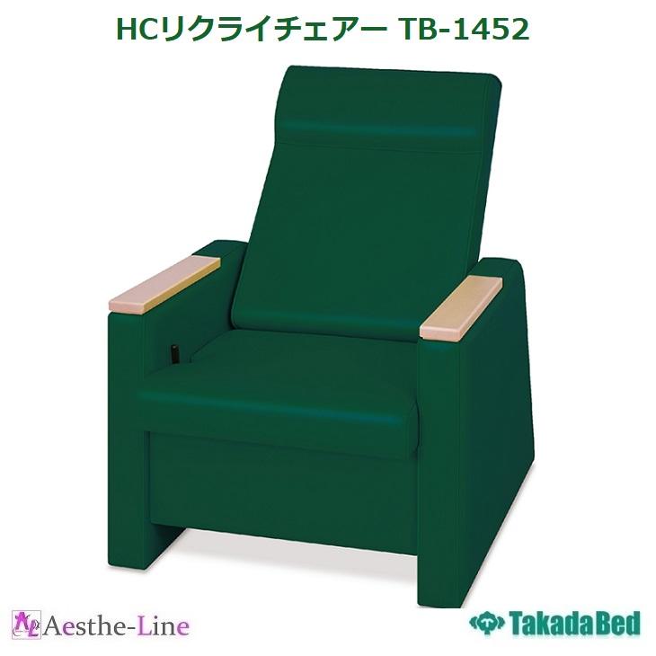 【高田ベッド フェイシャルチェアー マッサージチェアー 点滴チェアー】 HCリクライチェアー TB-1452
