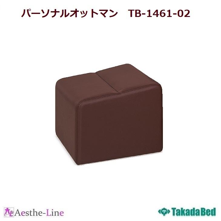 【高田ベッド チェアー】 パーソナルオットマン TB-1461-02