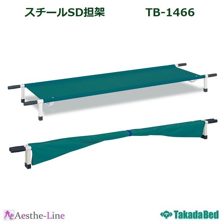 【高田ベッド 担架 】 スチールSD担架 TB-1466
