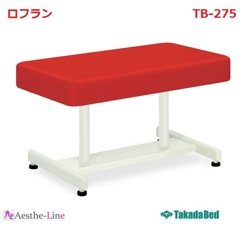 【高田ベッド】 ロフラン TB-275 スツール 高さ調節