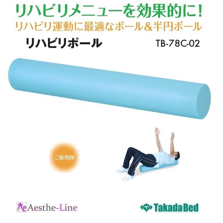 【リハビリ 高田ベッド】 リハビリポール TB-78C-02 ストレッチポール ヨガポール 【納期:受注生産の為、4日から8日程かかります/代金引換・時間指定不可】