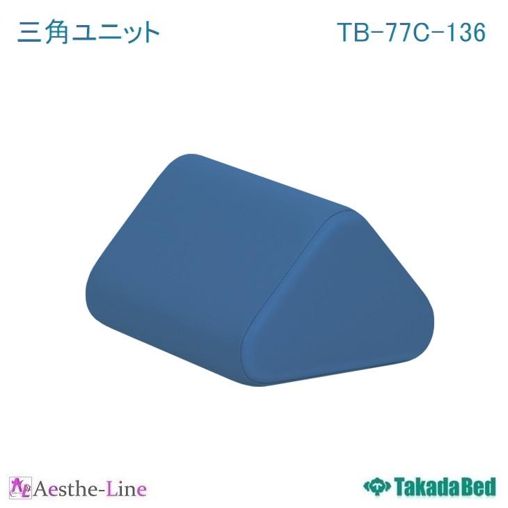 【高田ベッド】【期間限定特価2019年12月31日迄 特注品は対象外】 三角ユニット TB-77C-136 リハビリマクラ