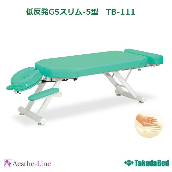 【マッサージベッド 高田ベッド】 低反発GSスリム-5型 TB-1114 【高田ベッド】