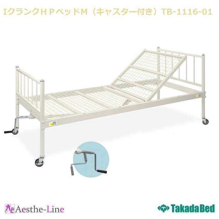 【宿舎用 高田ベッド 】 IクランクHPベッドM(キャスター付き)  TB-1116-01