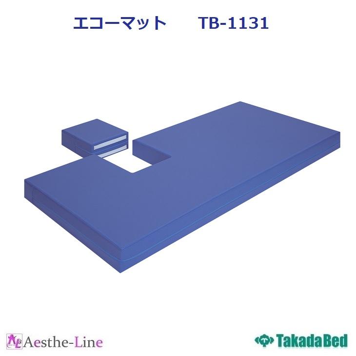 【マット 高田ベッド 】 エコーマット TB-1131 心エコー検査用 マット 取り外し可