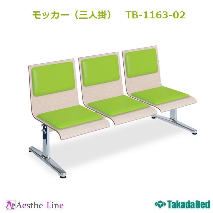 【高田ベッド 待合 チェアー】 モッカー(三人掛) TB-1163-02