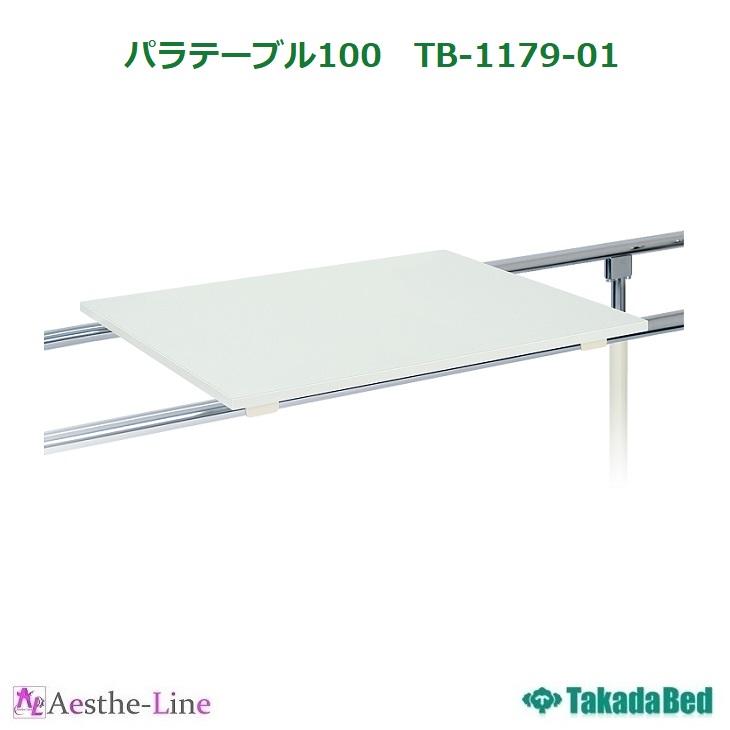 【高田ベッド テーブル】 パラテーブル100 TB-1179-01 【納期:受注生産の為、土日祝日を除く7-12日程/時間指定不可】