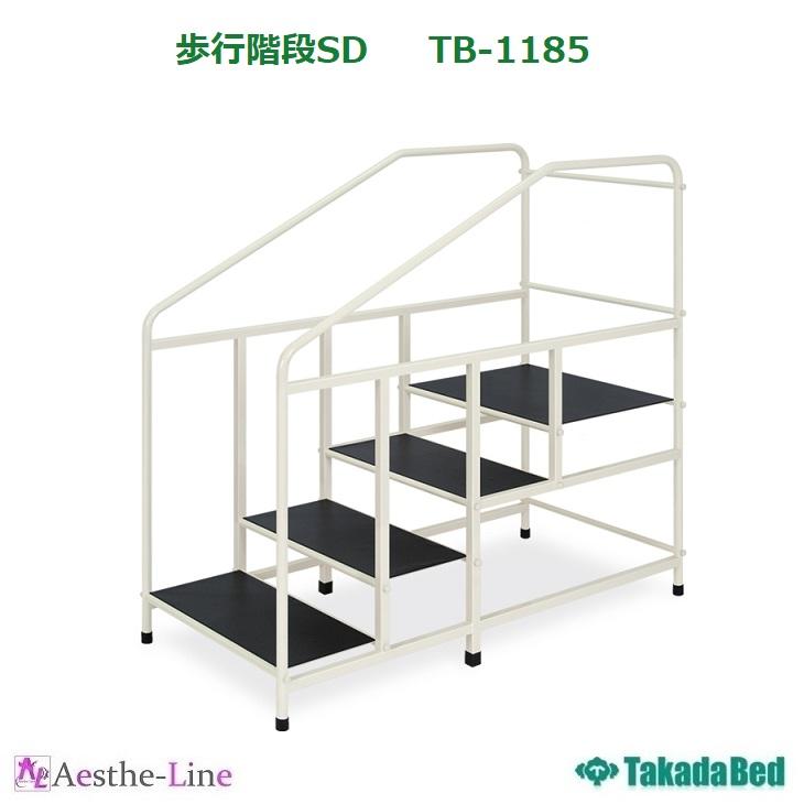 【ポイント5倍】【高田ベッド リハビリ 】 歩行階段SD TB-1185