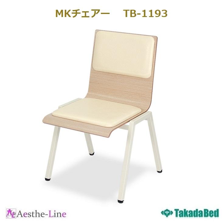 MKチェアー TB-1193 クッション 木製 【高田ベッド】【納期:受注生産の為、土日祝日を除く7-12日程/時間指定不可】