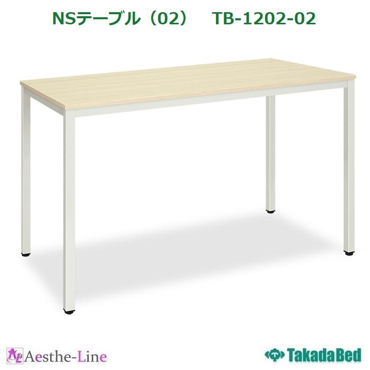 【高田ベッド テーブル】 NSテーブル(02) TB-1202-02 【納期:受注生産の為、土日祝日を除く7-12日程/時間指定不可】