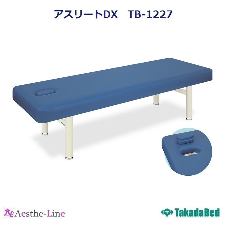 【ポイント3倍】【高田ベッド マッサージベッド】 アスリートDX TB-1227 治療用ベッド 診察台 診察ベッド
