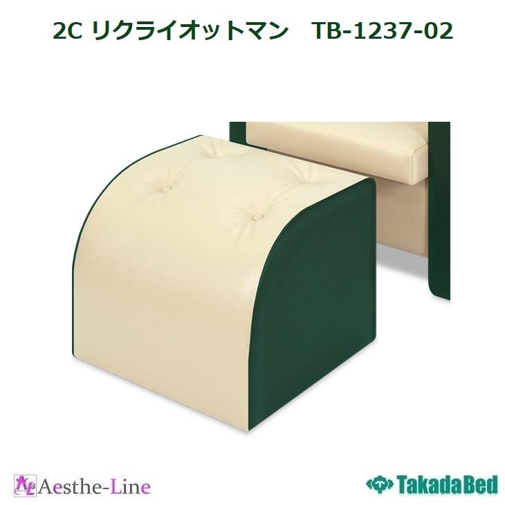 【高田ベッド】 2C リクライオットマン TB-1237-02 【納期:受注生産の為、土日祝日を除く7-12日程/時間指定不可】