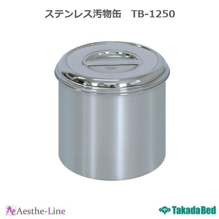 脱脂綿のアルコールなどに対応するステンレス缶 【高田ベッド】 ステンレス汚物缶 TB-1250.