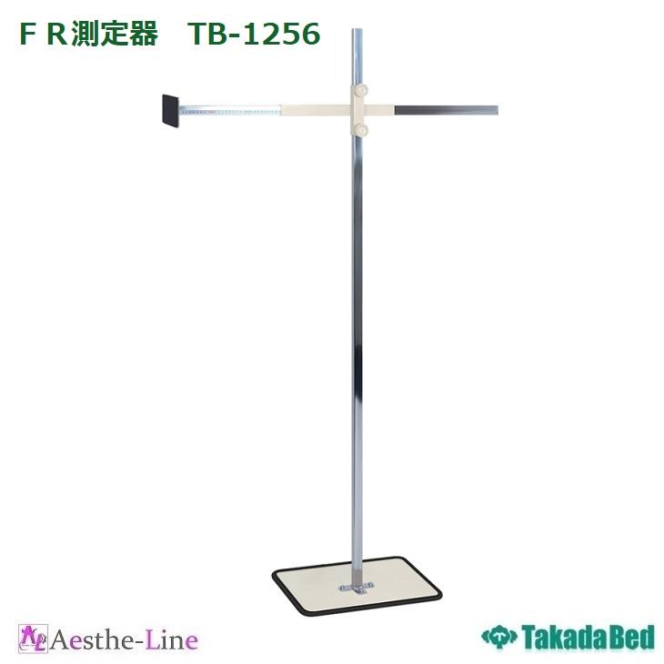 【高田ベッド】 FR測定器 TB-1256