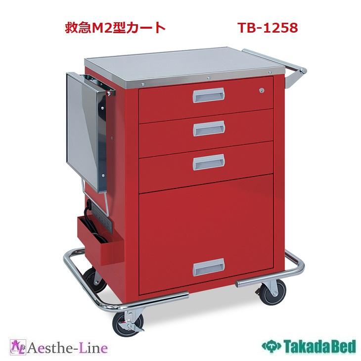 救急M2型カート TB-1258 【高田ベッド】【納期:受注生産の為、土日祝日を除く7-12日程/時間指定不可】
