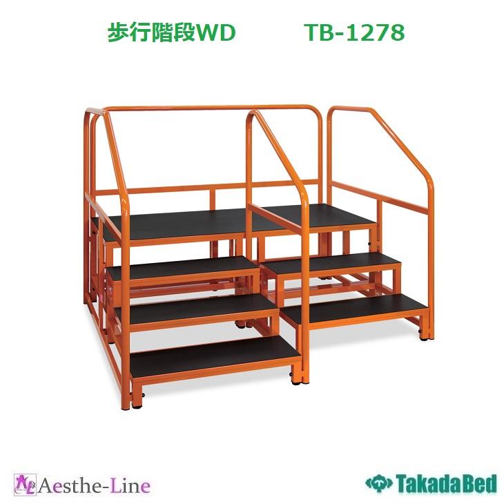 歩行階段WD TB-1278 【高田ベッド】【納期:受注生産の為、土日祝日を除く7-12日程/時間指定不可】