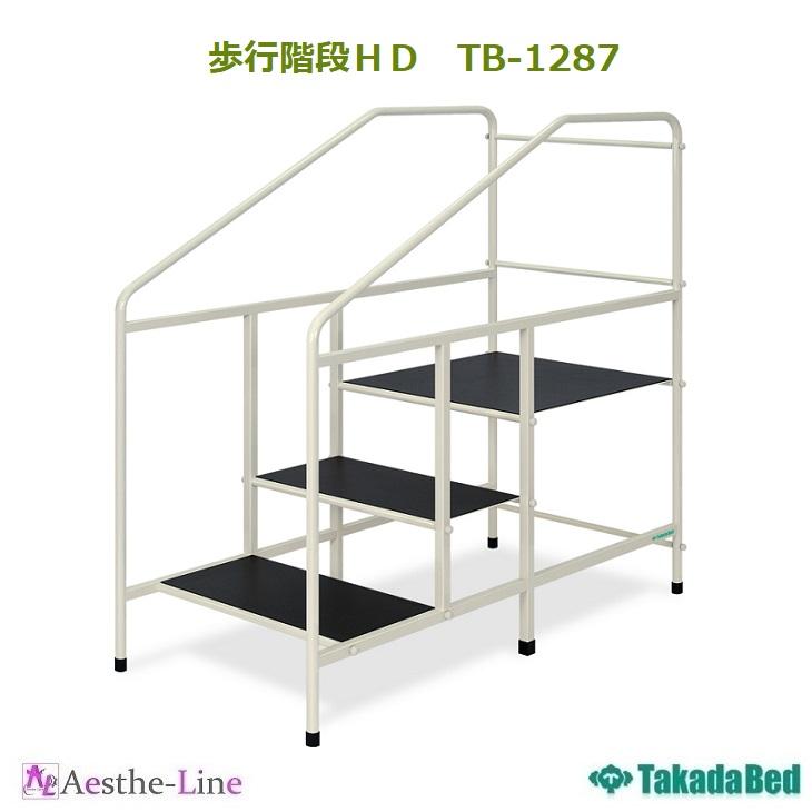 歩行階段HD TB-1287 【高田ベッド】【納期:受注生産の為、土日祝日を除く7-12日程/時間指定不可】
