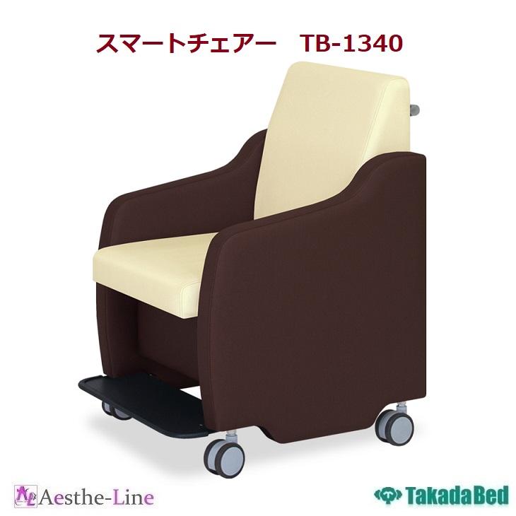 【高田ベッド】 スマートチェアー TB-1340 家具調車椅子 ハンドル操作
